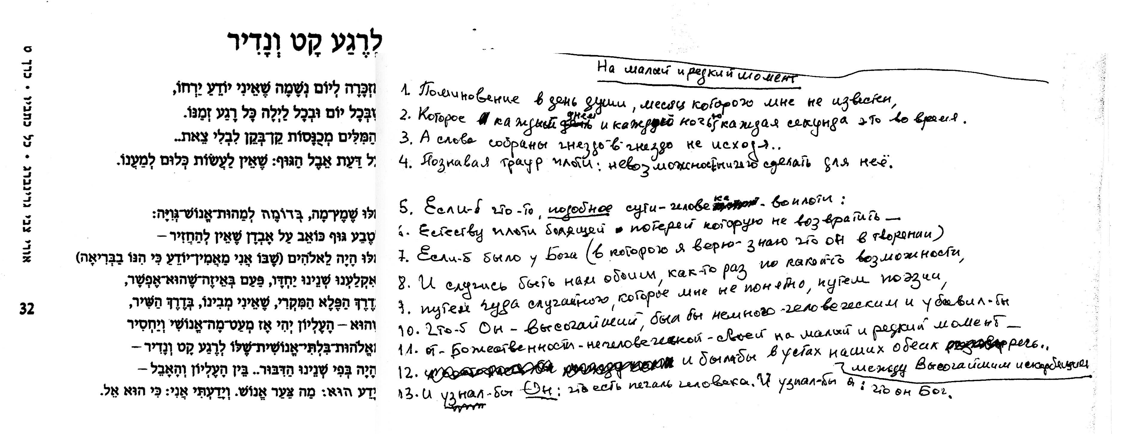 Index of /uri-zvi-greenberg/origihals/0-otdeln/lerega-kat