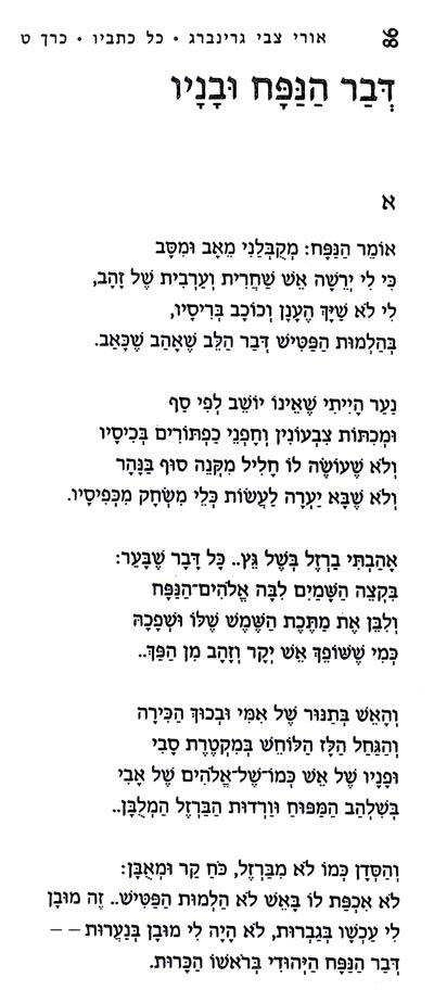אורי צבי גרינברג, שירים ,תרגום, טקסט